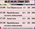 """Расписание сеансов кинотеатра """"Юность"""""""