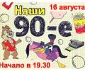 Наши 90-е!