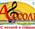 Дорогие друзья! 18 июля в 11.00 ансамбль театрализованной песни «Ассоль», рук. Анастасия Голубева, приглашает всех на отчетный онлайн концерт «С песней в сердце».
